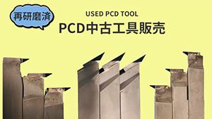 再研磨済 PCD中古工具販売